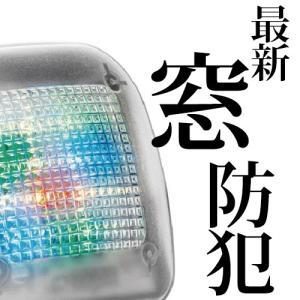 日本テレビ「沸騰ワード10」で取り上げられました! 留守だけど留守じゃない! 長期不在を隠せる在宅偽装防犯ライト 窓防犯 hanwha