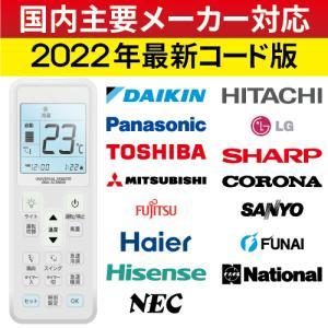 国内主要メーカー対応各社共通のエアコン用ユニバーサルマルチリモコンです。  手のひらサイズ 日本語説...