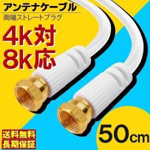 アンテナケーブル 50cm BS/CS/地デジ/4K/8K対応 TV テレビ 0.5m 50cm 「メ」