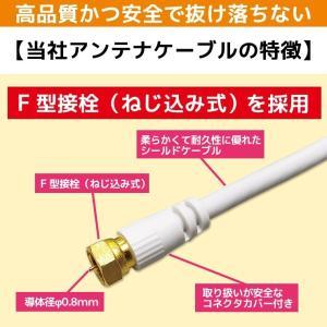 アンテナケーブル 50cm BS/CS/地デジ...の詳細画像2