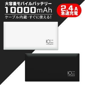 ■品名:UMA-BAT01 ■バッテリー容量:10,000mAh ■出力電圧:DC5V / 2.4A...