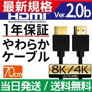 HDMIケーブル 70cm Ver.2.0b フルハイビジョン HDMI ケーブル 4K 8K 3D...