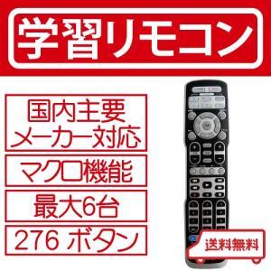 学習リモコン かんたん 簡単 TV/オーディオ用...の商品画像