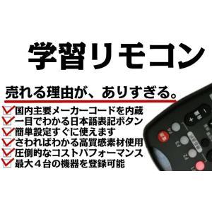 学習リモコン かんたん 簡単 TV/オーディオ...の詳細画像2
