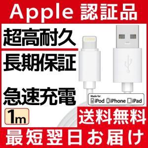 スマホ 充電 ケーブル apple認証 雑な抜き差しOK! とにかく頑丈なiPhone用ケーブル Lightningケーブル ライトニングケーブル 1m 「メ」|hanwha