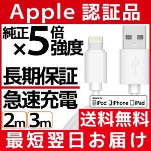 apple認証 便利すぎて家族に横取りされそうになるiPhone用ケーブル lightningケーブル ライトニングケーブル 2m 「メ」|hanwha