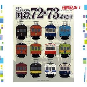 写真とイラストで綴る 国鉄72・73系電車 (NEKO MOOK)
