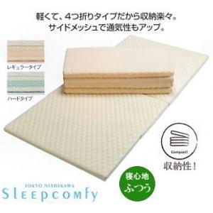 ※大型商品につき別途送料追加※東京西川 sleepcomfy スリープコンフィ敷きふとん(布団)のcomfyレギュラータイプ 4つ折り敷きふとん(布団)シングル SY9510|hanzam