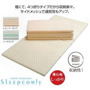 ※大型商品につき送料別途追加※東京西川 sleepcomfy スリープコンフィ敷きふとん(布団)のcomfyハードタイプ 4つ折り敷きふとん(布団)シングル SY9510|hanzam