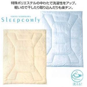 東京西川 sleepcomfy スリープコンフィ掛けふとん(布団)のcomfyウォッシャブルポリエステル掛けふとん(布団)ダブル SY9550(2|hanzam