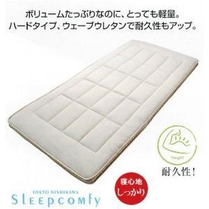 ※大型商品につき別途送料追加※東京西川 sleepcomfy スリープコンフィ敷きふとん(布団)のcomfyハードタイプしっかりウェーブ軽量敷きふとん(布団)シングル|hanzam
