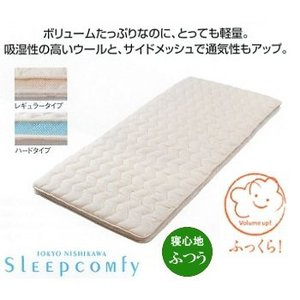 ※大型商品につき別途送料追加※東京西川 sleepcomfy スリープコンフィ敷きふとん(布団)のcomfyレギュラータイプ さわやかメッシュ軽量敷きふとんシングル|hanzam