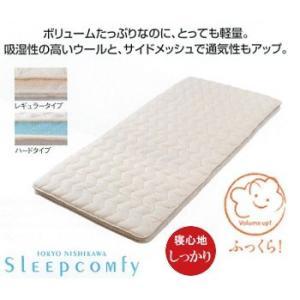 ※大型商品につき別途送料追加※東京西川 sleepcomfy スリープコンフィ敷きふとん(布団)のcomfyハードタイプ さわやかメッシュ軽量敷きふとんシングル|hanzam