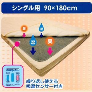 備長炭入り除湿シート シングル 90×180cm 吸湿センサー付き (2003400143016)|hanzam