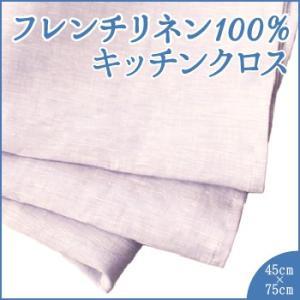 フレンチリネン100%使用 キッチンクロス ラベンダー(日本製)麻100% 凛寝 ふきん 枕カバーにも♪(HanzamCocoa・ハンザムココア)|hanzam