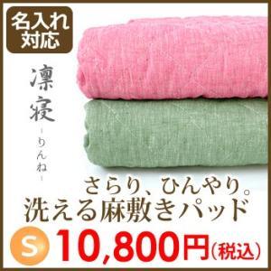 麻綿麻敷きパッド フレンチリネン100%使用国産ウォッシャブルリネン「凛寝 りんね オリジナル」グリーン/ ピンク 日本製 ングルサイズ 名入れ刺繍対応 冷感