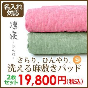麻敷きパッド 2枚セット価格 フレンチリネン100%使用「凛寝 りんね オリジナル」グリーン/ピンク 日本製 シングルサイズ 入れ刺繍対応 冷感|hanzam