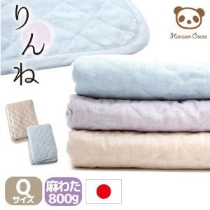 麻綿麻敷きパッド フランス産リネン100%使用 国産ウォッシャブルリネン「凛寝(りんね)」(日本製)クイーンサイズ 冷感パッド|hanzam