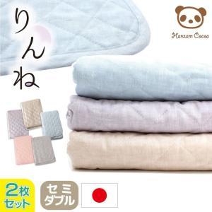 [お得2枚組]麻 敷きパッド セミダブルサイズ  120×200  フレンチリネン100% 日本製 ...
