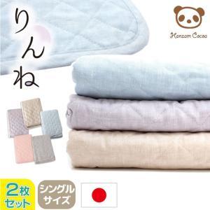 麻敷きパッド 2枚セット価格 フレンチリネン100%使用 「凛寝(りんね)オリジナル」 シングルサイズ 日本製 冷感パッド