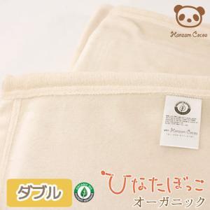 【名入れ刺繍対応】日本製 有機認証オーガニックコットン100%綿毛布 ひなたぼっこオーガニック 180×200 ダブルサイズ|hanzam