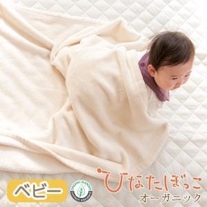 【名入れ刺繍対応】日本製 有機認証オーガニックコットン100%綿毛布 ひなたぼっこオーガニック 90×120 ベビーサイズ|hanzam