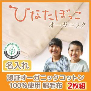 【名入れ刺繍対応】日本製 有機認証オーガニックコットン100%綿毛布 ひなたぼっこオーガニック 140×200 シングルサイズ2枚セット|hanzam