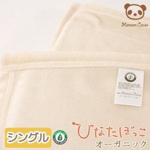 【名入れ刺繍対応】日本製 有機認証オーガニックコットン100%綿毛布 ひなたぼっこオーガニック 140×200 シングルサイズ|hanzam