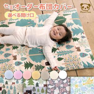 日本製の生地を使用し国内で丁寧に縫製した布団カバーです。 お洗濯に強いしっかりしたオックス生地と、通...