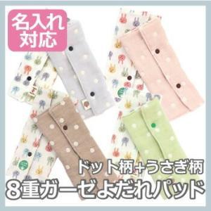 6重ガーゼ+2重ガーゼで、8重のサッキングパッドです。日本製のお肌に優しい天然素材綿100%ガーゼで...