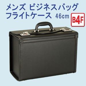 パイロットケース B4ファイル ビジネスバッグ フライトケース アタッシュケース メンズ 20028|hapian