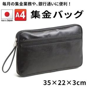 セカンドバッグ 集金 バッグ 集金かばん 業務用 日本製 セカンドバック 合皮 豊岡製鞄 メンズ A4 25673|hapian