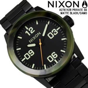 ニクソン PRIVATE SS A2761428 NIXON 腕時計 カモフラージュ|hapian