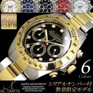時計 メンズ クロノグラフ 腕時計 当店限定 レア 時計|hapian