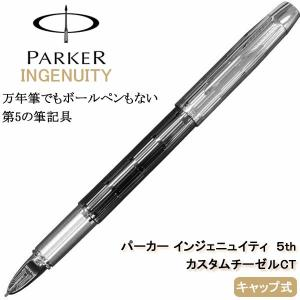 パーカー PARKER インジェニュイティ INGENUITY 5th 第5のペン カスタムチーゼルCT AP015287|hapian