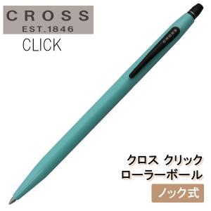 CROSS クロス CLICK クリック ローラーボール 水性ボールペン ティールラッカー AT0625S-5|hapian