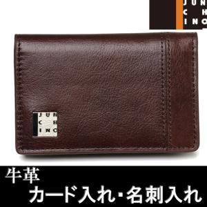 カードケース 名刺入れ JUNCHINO ジュンキーノ 牛革 ブラウン 茶色|hapian