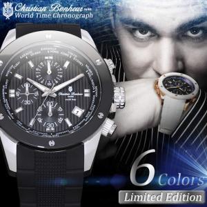 クロノグラフ 腕時計 メンズ ワールドタイム 限定モデル|hapian