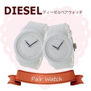 【ペアウォッチ】 ディーゼル DIESEL ペアウォッチ 腕時計 DZ1436 DZ1436 ホワイト|hapian