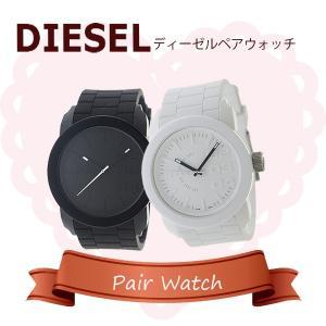 【ペアウォッチ】 ディーゼル DIESEL ペアウォッチ 腕時計 DZ1436 DZ1437 ホワイト ブラック|hapian
