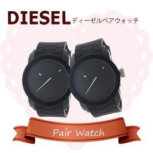 【ペアウォッチ】 ディーゼル DIESEL ペアウォッチ 腕時計 DZ1437 DZ1437 ブラック|hapian