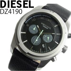 ディーゼル DIESEL クロノグラフ 腕時計 メンズ 革ベルト ブランド DZ4190 ディーゼル/DIESEL hapian