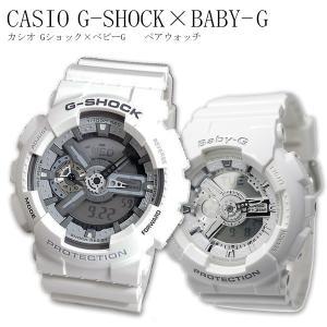 ペアウォッチ カシオ CASIO G-SHOCK BABY-G ペアウォッチ GA-110C-7A ...