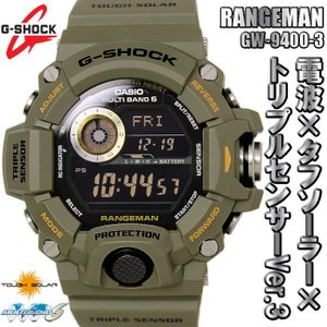 Gショック カシオ 腕時計 メンズ ソーラー 電波 レンジマン CASIO G-SHOCK GW-9400-3|hapian