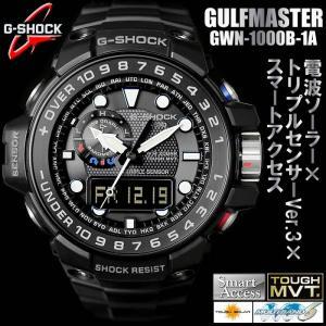 Gショック カシオ 腕時計 メンズ GULFMASTER ガルフマスター ソーラー 電波 GWN-1000B-1A|hapian