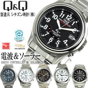 シチズン 腕時計 メンズウォッチ 電波腕時計 ソーラー 電波ソーラー