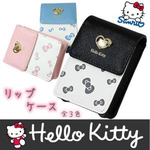 ハローキティ リップケース シガレットケース Hello Kitty HK48-5 全3色 リボン柄 ハートチャーム|hapian