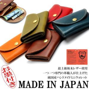 最上級 栃木レザー ミニウォレット ミニ財布 日本製 ハンドメイド 手のひらサイズ JP-3000|hapian