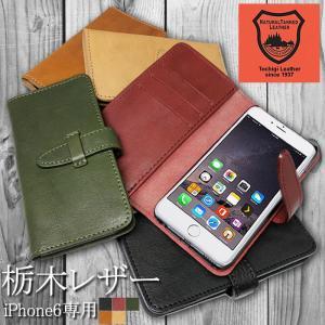 iPhone6 カバー 日本製 栃木レザー 手帳型iPhoneケース 本革 アイフォン6|hapian