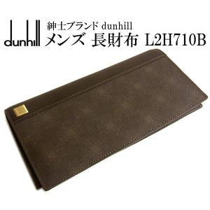 ダンヒル dunhill 長財布 メンズ ブランド D-8 ディーエイト L2H710B dunhill/ダンヒル hapian